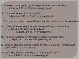 8. Лыжные соревнования с участием родителей, жителей села ( январь, 7-11 кл.