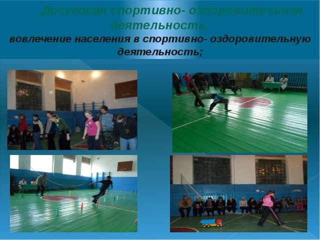 Досуговая спортивно- оздоровительная деятельность: вовлечение населения в сп...
