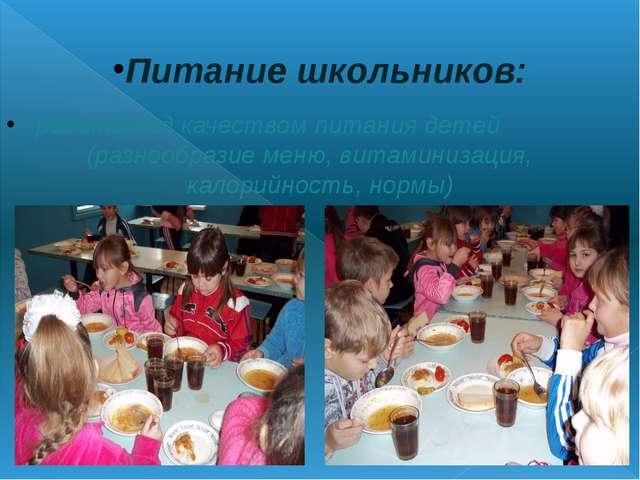Питание школьников: работа над качеством питания детей (разнообразие меню, в...