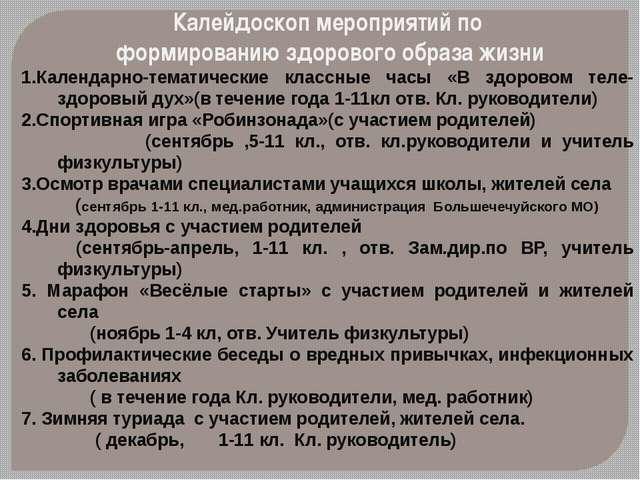 Калейдоскоп мероприятий по формированию здорового образа жизни 1.Календарно-т...