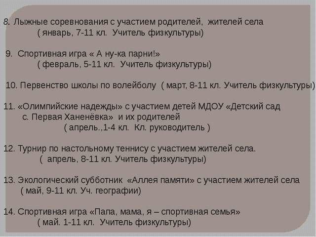 8. Лыжные соревнования с участием родителей, жителей села ( январь, 7-11 кл....