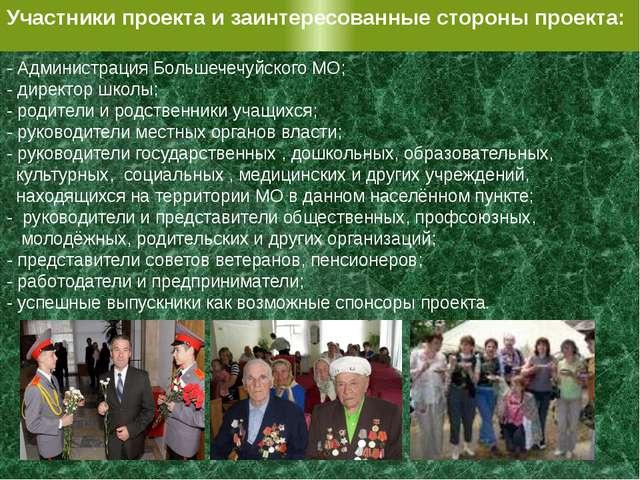 Участники проекта и заинтересованные стороны проекта: - Администрация Большеч...