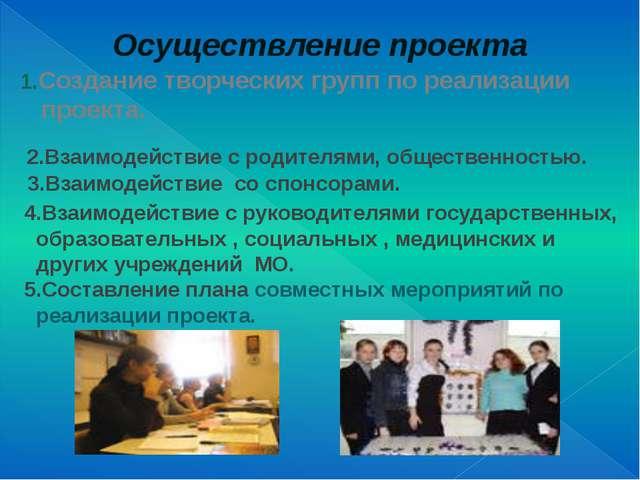 Осуществление проекта 1.Создание творческих групп по реализации проекта. 2.Вз...