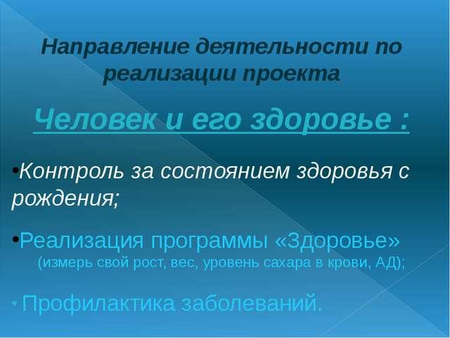Направление деятельности по реализации проекта Человек и его здоровье : Конт...