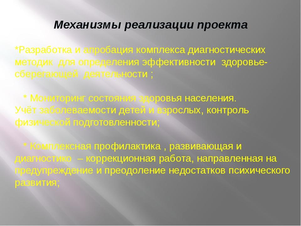 Механизмы реализации проекта *Разработка и апробация комплекса диагностическ...