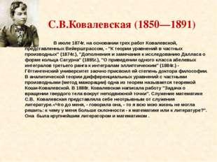 С.В.Ковалевская (1850—1891) В июле 1874г. на основании трех работ Ковалевско