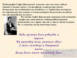 Из биографии Софьи Ковалевской известно, что она очень любила читать и писать