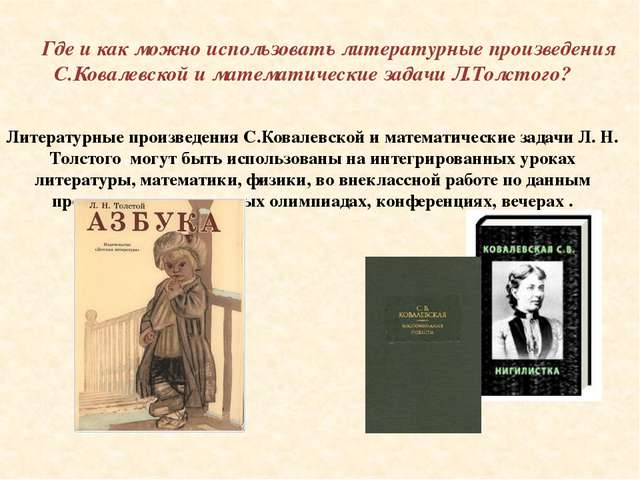Где и как можно использовать литературные произведения С.Ковалевской и матем...