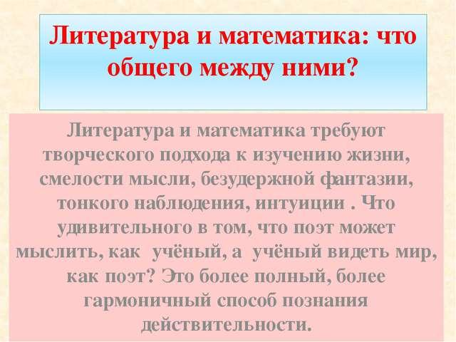 Литература и математика: что общего между ними? Литература и математика требу...