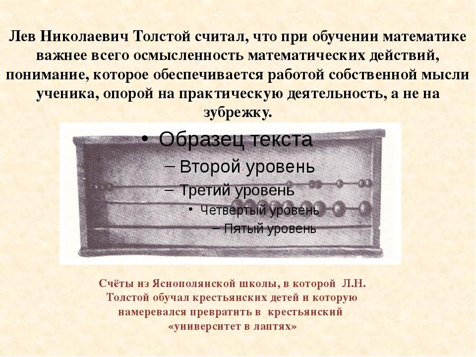 Лев Николаевич Толстой считал, что при обучении математике важнее всего осмыс...