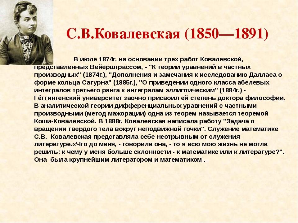 С.В.Ковалевская (1850—1891) В июле 1874г. на основании трех работ Ковалевско...