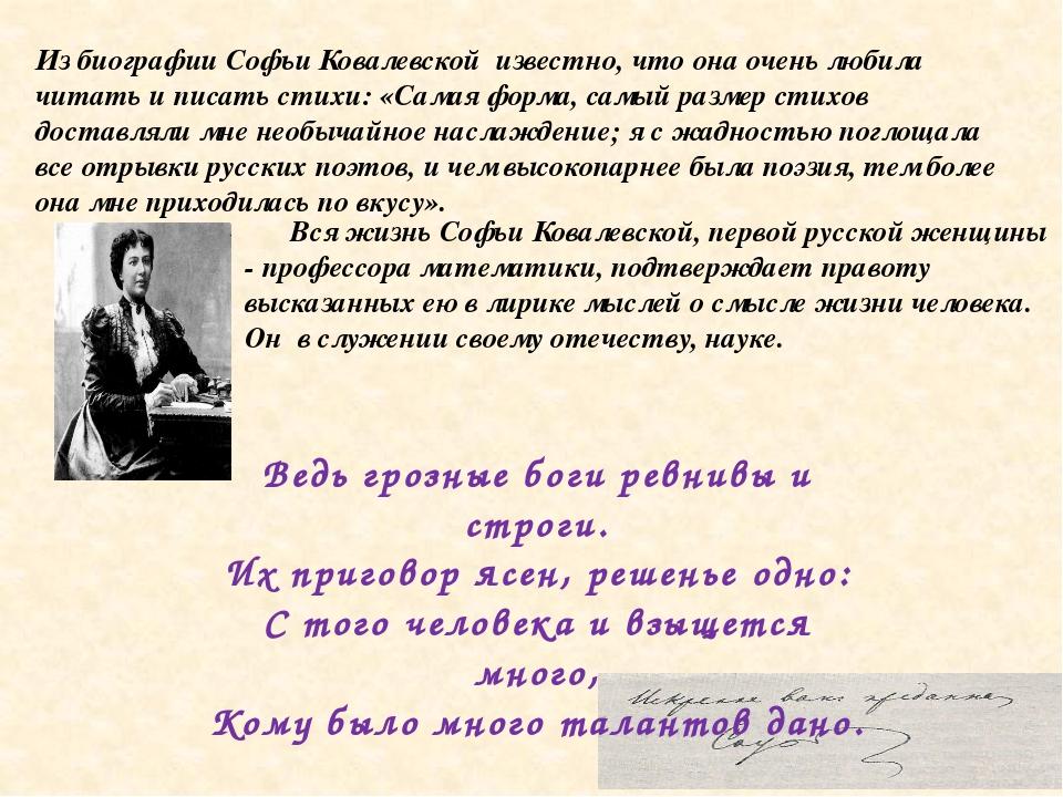 Из биографии Софьи Ковалевской известно, что она очень любила читать и писать...