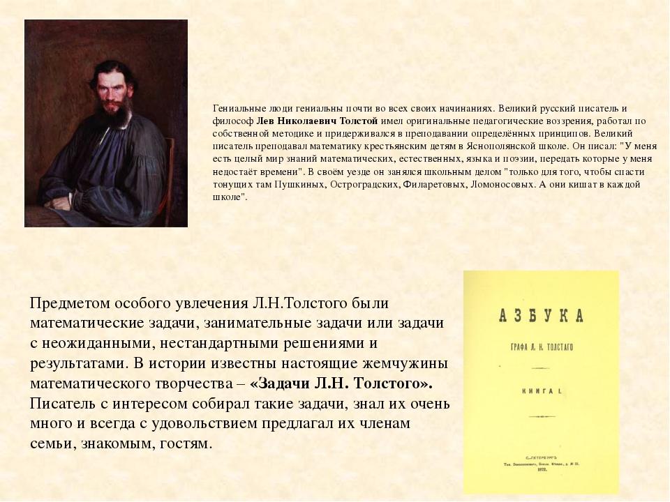 Гениальные люди гениальны почти во всех своих начинаниях. Великий русский пи...