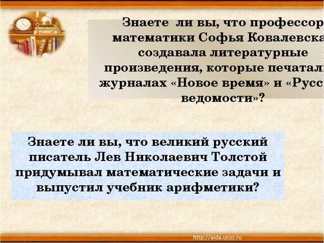 Знаете ли вы, что профессор математики Софья Ковалевская создавала литературн...