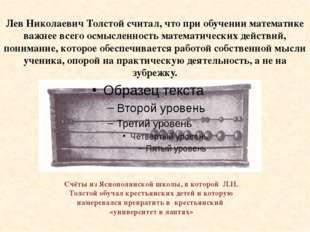 Лев Николаевич Толстой считал, что при обучении математике важнее всего осмыс