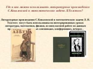 Где и как можно использовать литературные произведения С.Ковалевской и матем