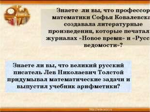 Знаете ли вы, что профессор математики Софья Ковалевская создавала литературн