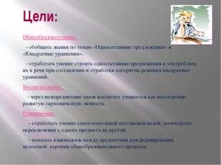 Цели: Общеобразовательные: - обобщить знания по темам «Односоставные предложе