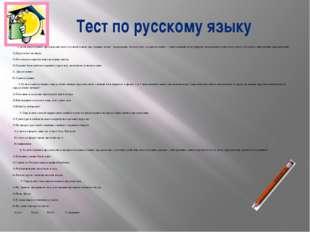 Тест по русскому языку 1. Если двусоставное предложение имеет в своей основе