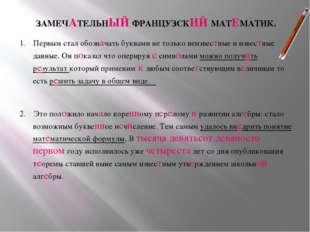 ЗАМЕЧАТЕЛЬНЫЙ ФРАНЦУЗСКИЙ МАТЕМАТИК. 1. Первым стал обозначать буквами не тол