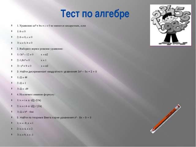 Тест по алгебре 1. Уравнение ax² + bx + c = 0 не является квадратным, если 1)...
