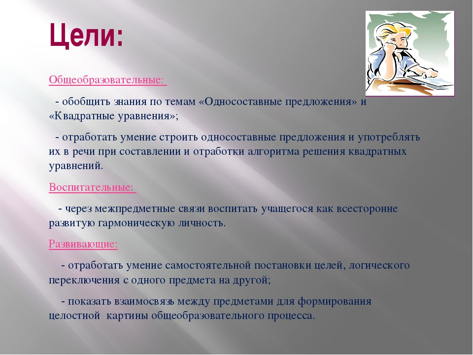 Цели: Общеобразовательные: - обобщить знания по темам «Односоставные предложе...