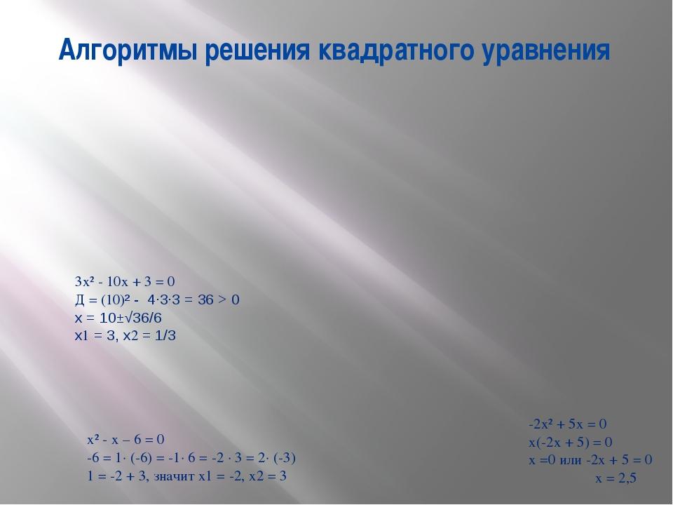 Алгоритмы решения квадратного уравнения 3х² - 10х + 3 = 0 Д = (10)² - 4∙3∙3 =...