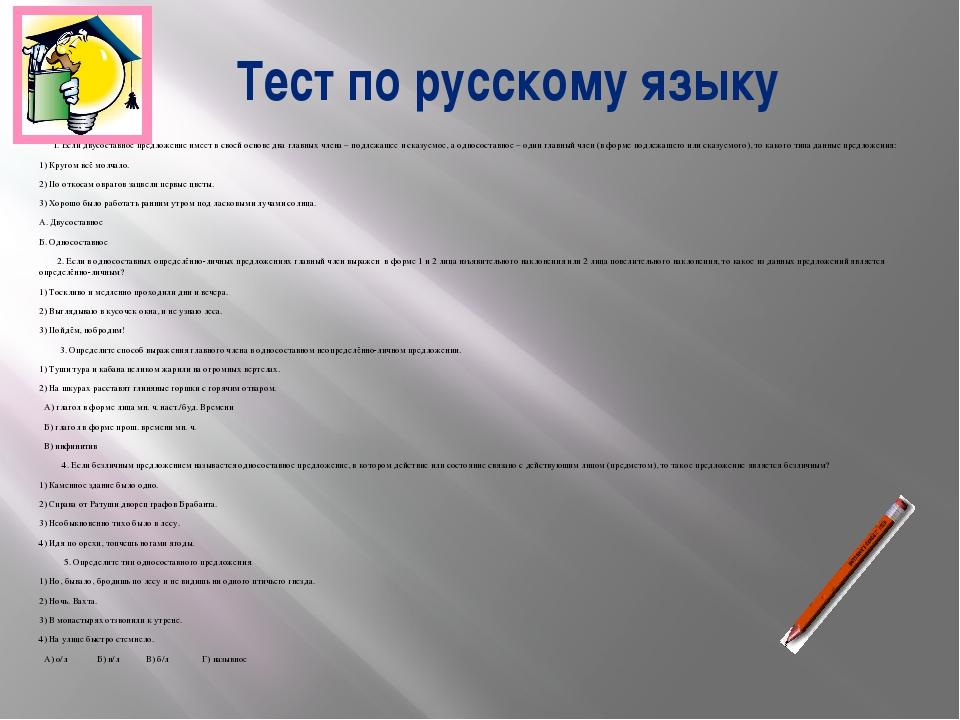 Тест по русскому языку 1. Если двусоставное предложение имеет в своей основе...