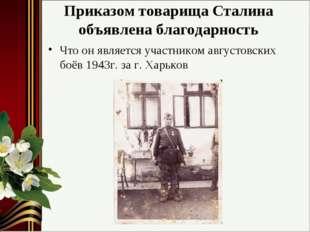 Приказом товарища Сталина объявлена благодарность Что он является участником