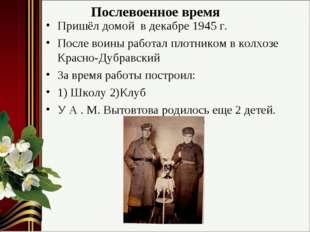 Послевоенное время Пришёл домой в декабре 1945 г. После воины работал плотник
