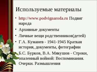 Используемые материалы http://www.podvignaroda.ru Подвиг народа Архивные доку