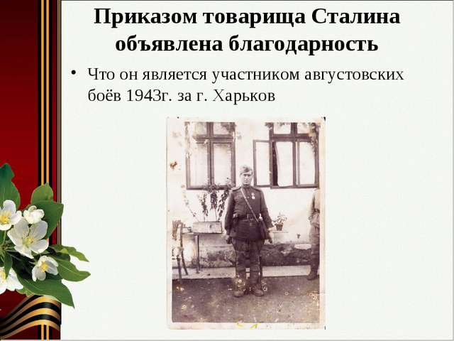 Приказом товарища Сталина объявлена благодарность Что он является участником...