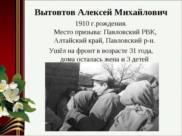 Вытовтов Алексей Михайлович 1910 г.рождения. Место призыва: Павловский РВК,...
