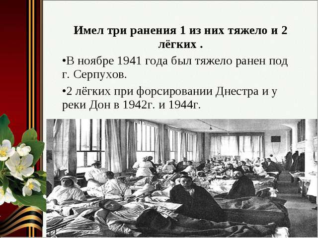 Имел три ранения 1 из них тяжело и 2 лёгких . В ноябре 1941 года был тяжело р...