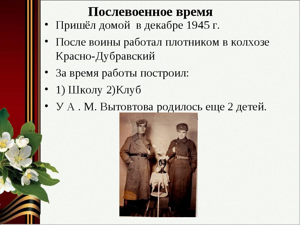Послевоенное время Пришёл домой в декабре 1945 г. После воины работал плотник...