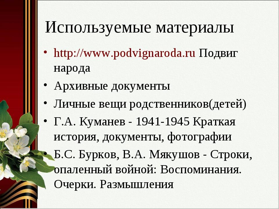 Используемые материалы http://www.podvignaroda.ru Подвиг народа Архивные доку...