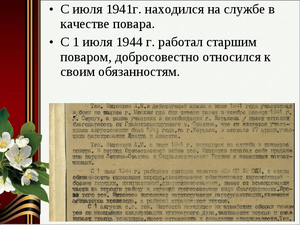 С июля 1941г. находился на службе в качестве повара. С 1 июля 1944 г. работал...