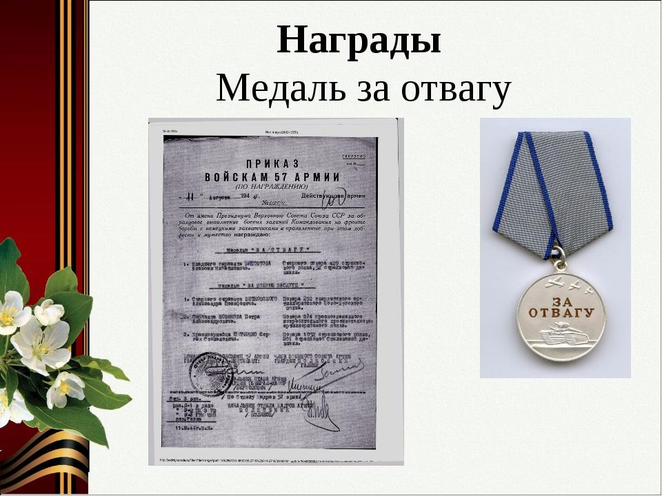Награды Медаль за отвагу