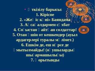 Өткізілу барысы: 1. Кіріспе 2. «Жеңіс күні» Баяндама 3. Ақсақалдармен сұхбат