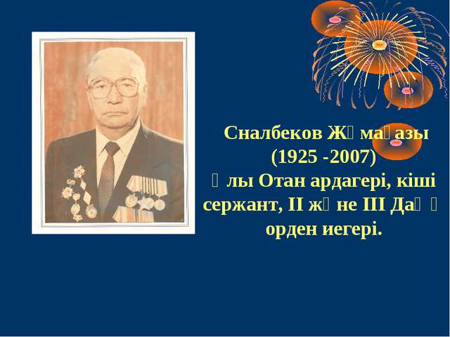 Сналбеков Жұмағазы (1925 -2007) Ұлы Отан ардагері, кіші сержант, ІІ және ІІІ...