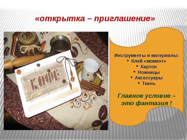 «открытка – приглашение» Инструменты и материалы: Клей «момент» Картон Ножниц...