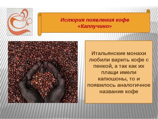 История появления кофе «Каппучино» Итальянские монахи любили варить кофе с пе...