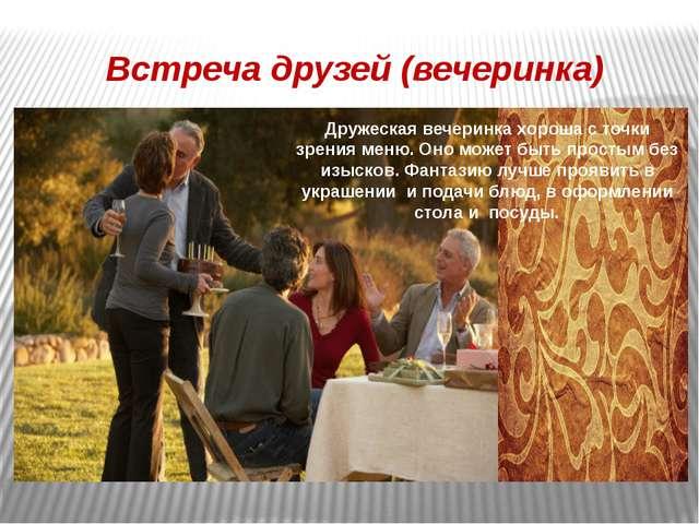 Встреча друзей (вечеринка) Дружеская вечеринка хороша с точки зрения меню. Он...