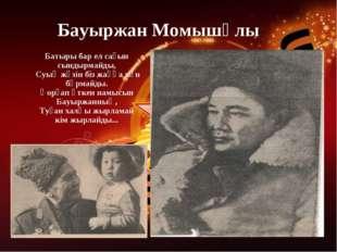 Бауыржан Момышұлы Батыры бар ел сағын сындырмайды, Суық жүзін біз жаққа күн б