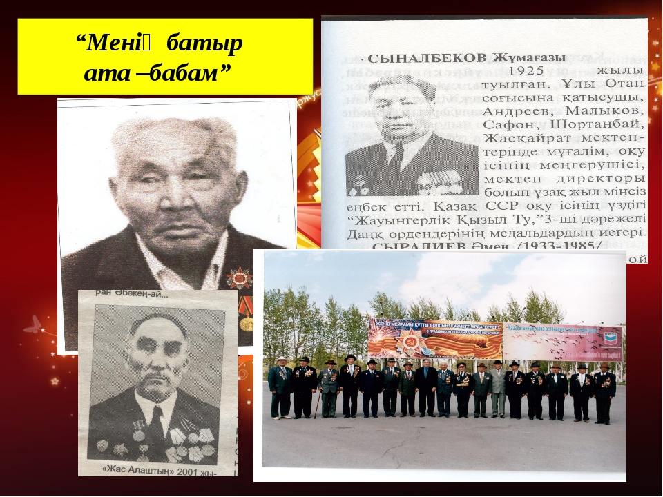 """""""Менің батыр ата –бабам"""""""