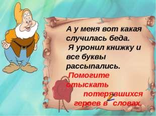 . Баранка, барак, коньки, Василиса, волкодав, икота, стрекоза ,волшебник. Бар
