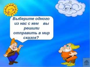 Я прочитал книжку с русскими народными сказками, но названия этих сказок забы