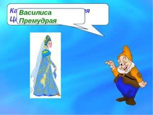 . Назовите единственную героиню сказки «Репка», имя которой нам известно?