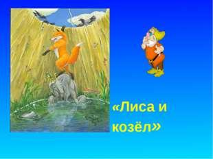 Ресурсы: http://for-creativity.ucoz.ru/news/2009-02-15-1689 фон http://for-cr