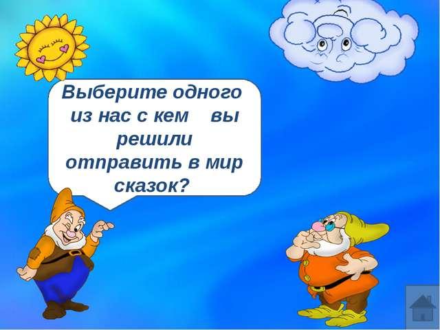 Я прочитал книжку с русскими народными сказками, но названия этих сказок забы...